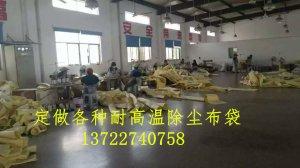中国袋式除尘设备网